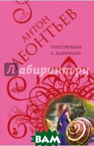 Купить Танцующая с дьяволом, ЭКСМО, Леонтьев Антон Валерьевич, 978-5-699-90072-5