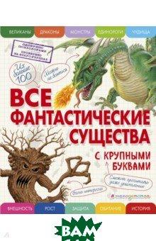 Купить Все фантастические существа с крупными буквами, ЭКСМО, Ананьева Елена Германовна, 978-5-699-90178-4