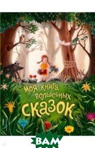 Купить Моя книга волшебных сказок, ЭКСМО, Гримм Якоб и Вильгельм, Перро Шарль, 978-5-699-90180-7