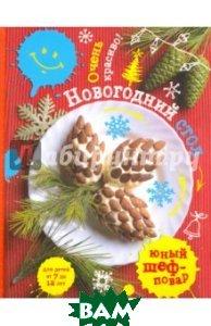 Купить Новогодний стол. Очень красиво!. Юный шеф-повар, ЭКСМО, Сотникова Т., 978-5-699-90295-8