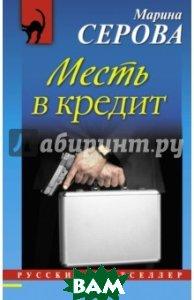 Купить Месть в кредит, ЭКСМО, Серова Марина Сергеевна, 978-5-699-90344-3