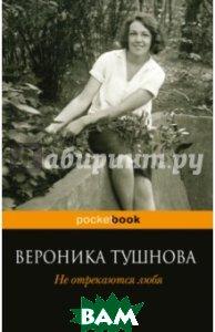 Купить Не отрекаются любя, ЭКСМО, Тушнова Вероника Михайловна, 978-5-699-90431-0