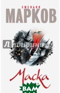 Купить Маска (изд. 2016 г. ), ЭКСМО, Марков Емельян Александрович, 978-5-699-90485-3