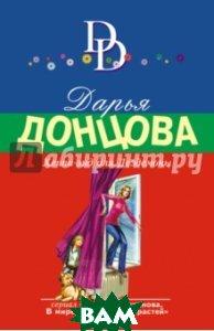 Купить Хеппи-энд для Дездемоны, ЭКСМО, Донцова Дарья Аркадьевна, 978-5-699-90634-5