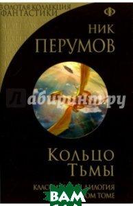 Купить Кольцо Тьмы, ЭКСМО, Перумов Ник Даниилович, 978-5-699-90697-0