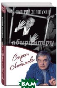 Купить Секрет Любимова, ЭКСМО, Золотухин Валерий Сергеевич, 978-5-699-90923-0