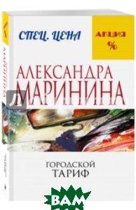 Купить Городской тариф, ЭКСМО, Маринина Александра, 978-5-699-91009-0