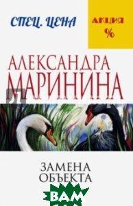 Купить Замена объекта, ЭКСМО, Маринина Александра, 978-5-699-91012-0