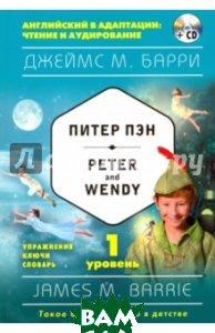 Купить Питер Пэн = Peter and Wendy. 1-й уровень (+CD), ЭКСМО, Барри Джеймс Мэтью, 978-5-699-91242-1