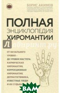 Купить Полная энциклопедия хиромантии, ЭКСМО, Акимов Борис Константинович, 9785699913008