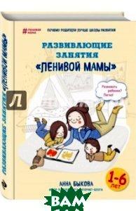 Быкова Анна Александровна / Развивающие занятия ленивой мамы