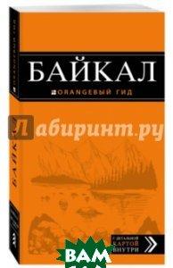 Оранжевый гид. Байкал. Путеводитель с картой