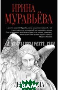 Купить День ангела, ЭКСМО, Муравьева Ирина Лазаревна, 978-5-699-91744-0