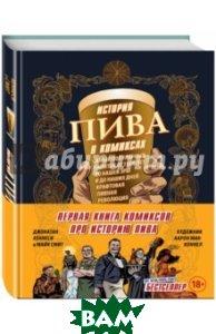 Купить История пива в комиксах, ЭКСМО, Хеннеси Джонатан, Смит Майк, 978-5-699-91951-2