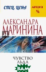 Купить Чувство льда, ЭКСМО, Маринина Александра, 978-5-699-92018-1