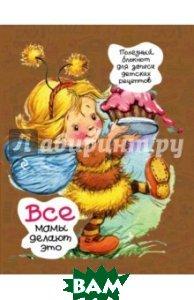 Купить Все мамы делают это. Полезные блокноты для записи детских рецептов Пчелка с кексом, ЭКСМО, 978-5-699-92103-4