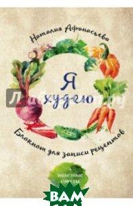 Купить Блокнот для записи рецептов. Я худею (Овощи), ЭКСМО, Афанасьева Наталия, 978-5-699-92106-5