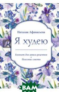 Купить Блокнот для записи рецептов. Я худею (Ирисы), ЭКСМО, Афанасьева Наталия, 978-5-699-92108-9