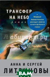Купить Трансфер на небо, ЭКСМО, Литвинова Анна Витальевна, Литвинов Сергей Витальевич, 978-5-699-92247-5