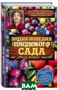 Купить Энциклопедия плодового сада на разумной почве, ЭКСМО, Траннуа Павел Франкович, 978-5-699-92650-3