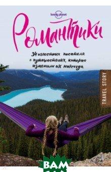 Купить Романтики. 34 известных писателя о путешествиях, которые изменили их навсегда, ЭКСМО, Джордж Дон, 978-5-699-92749-4