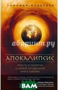 Купить Апокалипсис. Просто и понятно о самой загадочной книге Библии, ЭКСМО, Медведев Тимофей Ленарович, 978-5-699-93597-0