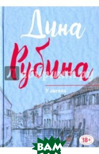 Купить У ангела, ЭКСМО, Рубина Дина Ильинична, 978-5-699-98512-8