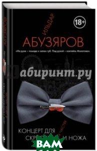 Концерт для скрипки и ножа в двух частях, ЭКСМО, Абузяров Ильдар Анвярович, 978-5-699-95413-1  - купить со скидкой