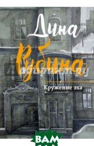 Купить Кружение эха, ЭКСМО, Рубина Дина Ильинична, 978-5-699-95433-9