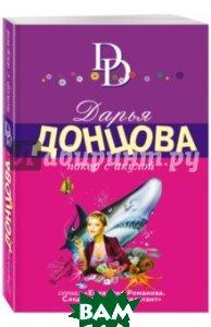 Купить Покер с акулой, ЭКСМО, Донцова Дарья Аркадьевна, 978-5-699-95779-8