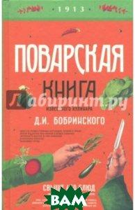 Купить Поварская книга известного кулинара Д.Бобринского, ЭКСМО, 978-5-699-97509-9