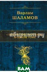 Купить Колымские рассказы в одном томе, ЭКСМО, Шаламов Варлам Тихонович, 978-5-699-98283-7