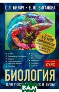 Купить Биология для поступающих в вузы, ЭКСМО, Билич Габриэль Лазаревич, Зигалова Елена Юрьевна, 978-5-699-98702-3