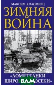 Купить Зимняя война. Ломят танки широкие просеки, ЭКСМО, Коломиец Максим Викторович, 978-5-699-98920-1
