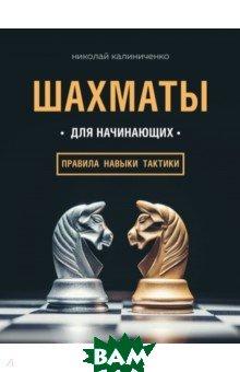 Купить Шахматы для начинающих. Правила, навыки, тактики, Бомбора, Калиниченко Николай Михайлович, 978-5-699-99124-2