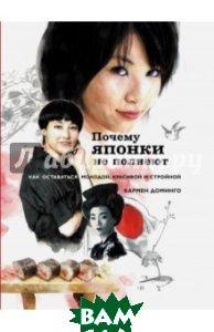 Купить Почему японки не полнеют. Как оставаться молодой, красивой и стройной, ЭКСМО, Доминго Кармен, 978-5-699-99158-7