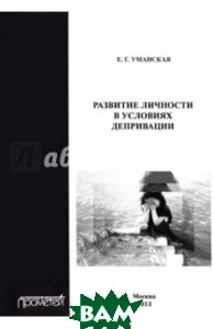 Купить Развитие личности в условиях депривации. Монография, Прометей, Уманская Е. Г., 978-5-7042-2421-1