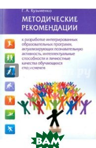 Купить Методические рекомендации к разработке интегрированных образовательных программ, Прометей, Кузьменко Галина Анатольевна, 978-5-7042-2515-7