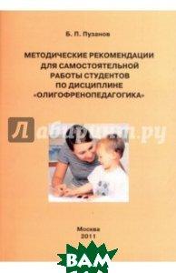 Методические рекомендации для самостоятельной работы студентов по дисциплине Олигофренопедагогика