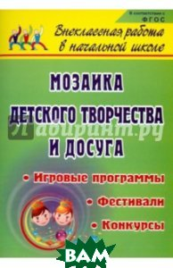 Мозаика детского творчества и досуга: фестивали, игровые программы и конкурсы для младших школьников