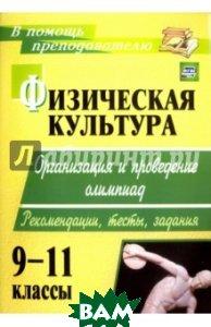 Физическая культура. 9-11 кл.: организация и проведение олимпиад. Рекомендации, тесты, задания. ФГОС