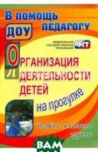 Купить Организация деятельности детей на прогулке. Первая младшая группа, Учитель, Самойлова Зинаида Игнатьевна, 978-5-7057-3527-3