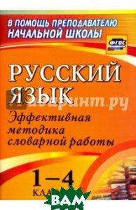 Русский язык. 1-4 классы. Словарная работа на уроке. Эффективная методика. ФГОС