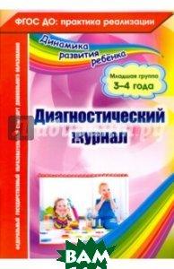 Купить Диагностический журнал. Младшая группа (3-4 года). ФГОС ДО, Учитель, Сопова Елена Анатольевна, 978-5-7057-4707-8