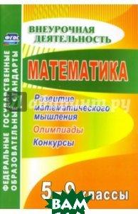 Математика. 5-9 классы. Развитие математического мышления: олимпиады, конкурсы. ФГОС