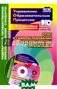 Отчет о самообследовании образовательной организации. Документационное обеспечение. Публичный доклад и презентация в мультимедийном приложении. ФГОС (+ CD-ROM)