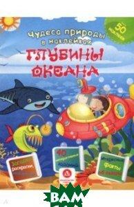 Купить Глубины океана. Сборник развивающих заданий, Учитель, Губка Наталья Сергеевна, 978-5-7057-5223-2