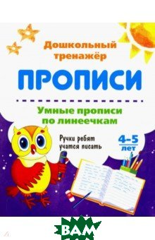 Купить Умные прописи по линеечкам. 4-5 лет. Ручки ребят учатся писать. ФГОС ДО, Учитель, 978-5-7057-5348-2
