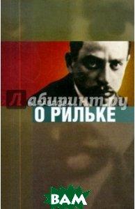 Купить О Рильке, РГГУ, Павлова Нина Сергеевна, 978-5-7281-1227-3