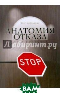 Купить Анатомия отказа, РГГУ, Морозова Марина Альбертовна, 978-5-7281-1239-6